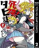 死神!タヒーちゃん 2 (ヤングジャンプコミックスDIGITAL)
