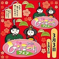 イラストモチーフシール 60012 ひな祭りフェア