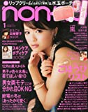 non・no(ノンノ) 2012年 01月号 [雑誌]