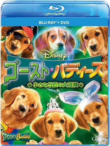 ゴースト・バディーズ/小さな5匹の大冒険 ブルーレイ+DVDセット [Blu-ray]