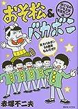 おそ松&バカボン ぼくらのクラスは先生が二人編 (KCデラックス)