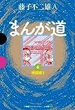 まんが道 6(青雲編 3) (GAMANGA BOOKS)
