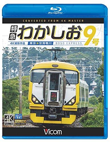 特急わかしお9号 4K撮影 東京~安房鴨川 【Blu-ray Disc】の詳細を見る