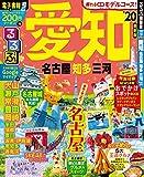 るるぶ愛知 名古屋 知多 三河'20 (るるぶ情報版地域)