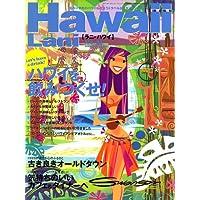 Lani Hawaii (ラニ・ハワイ) 2007年 06月号 [雑誌]