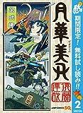 月華美刃【期間限定無料】 2 (ジャンプコミックスDIGITAL)