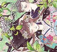 葉桜と魔笛 (立東舎 乙女の本棚)