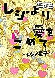 レジより愛をこめて~レジノ星子~ / 曽根 富美子 のシリーズ情報を見る