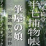 [オーディオブックCD] 岡本綺堂 著 「半七捕物帳 筆屋の娘」(CD1枚)