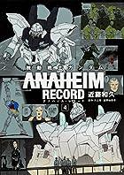機動戦士ガンダム ANAHEIM RECORD 第04巻