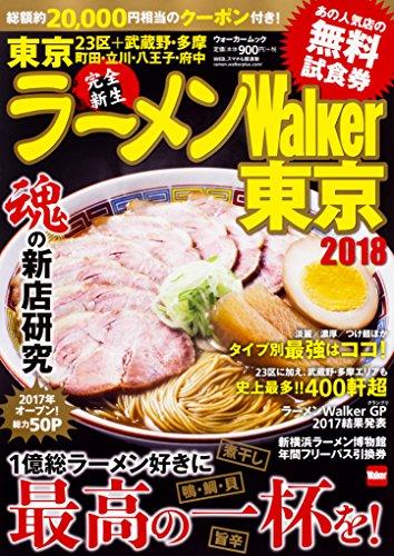 ラーメンWalker東京2018 ラーメンウォーカームック