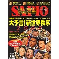 SAPIO (サピオ) 2009年 1/28号 [雑誌]