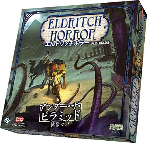 エルドリッチホラー 拡張 アンダー・ザ・ピラミッド 完全日本語版
