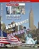 DVD あなたが見たニューヨーク? (NYCシティー・ガイド)