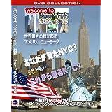 DVD あなたが見たニューヨーク?