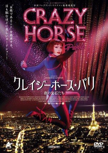 クレイジーホース・パリ 夜の宝石たち 【通常版】 [DVD]の詳細を見る