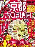 まっぷる 超詳細!京都さんぽ地図 (まっぷるマガジン)