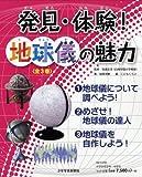 発見・体験!地球儀の魅力(全3巻)