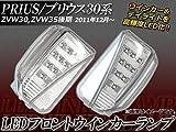 AP LEDフロントウインカーランプ デイライト付 AP-HL14T3302 入数:1セット(左右) トヨタ プリウス ZVW30,ZVW35 後期 ※Gzは装着不可 2011年12月~