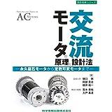 交流モータの原理と設計法―永久磁石モータから定数可変モータまで― (設計技術シリーズ)