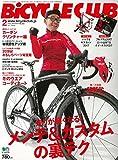 今月の自転車雑誌 2016年12月