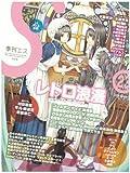 季刊 S 2008年07月号(23号) [雑誌]