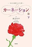NHK連続テレビ小説 カーネーション 下 NHK連続テレビ小説