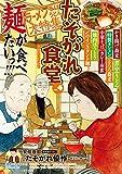 たそがれ食堂 vol.4 [雑誌] (バーズコミックス プラス)