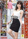 鈴村あいり ナンパ待ちドキュメント 4(生写真5枚付き) [DVD]