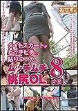 タイトスカートがピッチピチに貼りついたムッチムチ桃尻OL8時間 / おかず。 [DVD]
