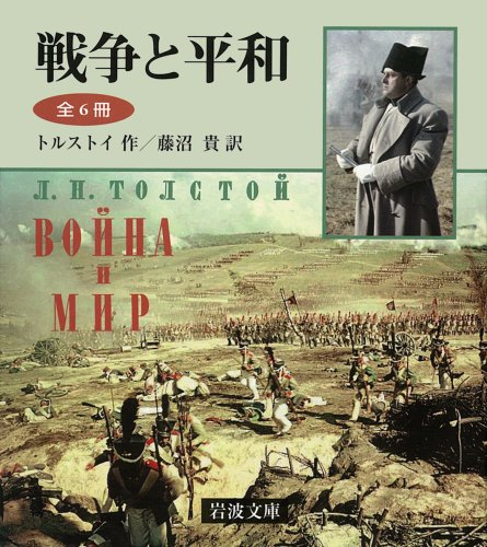 戦争と平和(全6巻) (岩波文庫)の詳細を見る
