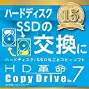 HD革命/CopyDrive Ver.7 CP ダウンロード版 ダウンロード版