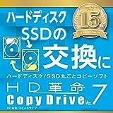 HD革命/CopyDrive Ver.7 CP ダウンロード版|ダウンロード版