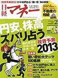 日経マネー 2013年 02月号 [雑誌]