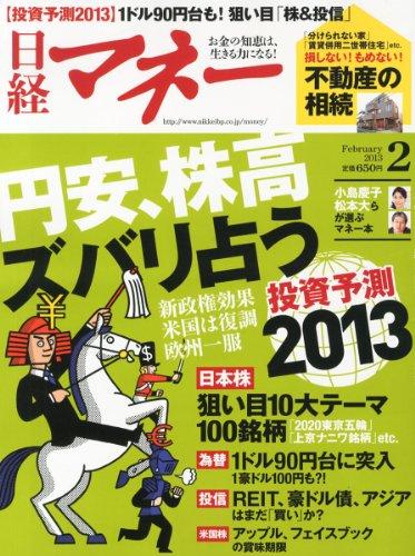 日経マネー 2013年 02月号 [雑誌]の詳細を見る
