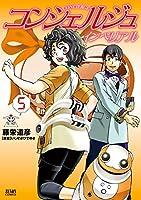 コンシェルジュ インペリアル 5 (ゼノンコミックス)
