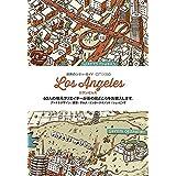 世界のシティ・ガイド  CITIX60シリーズ ロサンゼルス (世界のシティ・ガイドCITI×60)