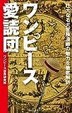 ワンピース愛読団 (ワニの本)