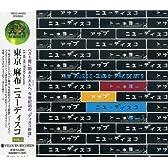 AX MUSIC TV00 presents「東京 麻布 ニューディスコ」VOL.1