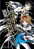 シャーロック・ホームズは影にささやく (朝日コミックス ファンタジーシリーズ)