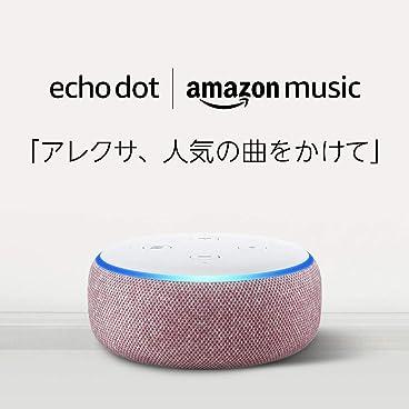 Echo Dot 第3世代、プラム + Amazon Music Unlimited (個人プラン4か月分 *以降自動更新)