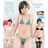 杏珠日和 香月杏珠 [Blu-ray]