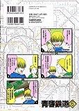 青春鉄道 (4) (MFコミックス) 画像