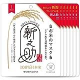 日本製 お米のマスク 新之助シートマスク 透明あふれる雪肌(1枚入り×7袋)25ml