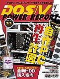 DOS/V POWER REPORT 2016年7月号