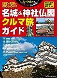 名城&神社仏閣クルマ旅ガイド (地球丸ムック)