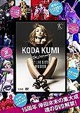 KODA KUMI 15th Anniversary BEST LIVE HISTORY DVD BOOK (DVD BOOKシリーズ) HYSTERIC MINI(ヒステリックミニ) 宝島社 978-4-8002-3996-9