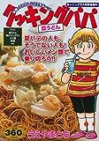 クッキングパパ 皿うどん (講談社プラチナコミックス)