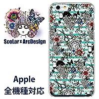スカラー iPhoneXR 50496 デザイン スマホ ケース カバー ウシ チョウ ハサミ 花 蝶 ミントグリーン ストライプ ブランド ケース スカラー かわいい デザイン UV印刷