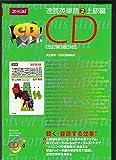 速読英単語(2)上級編CD [改訂第3版]対応
